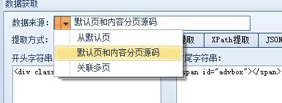 火车头采集默认页和内容分页源码