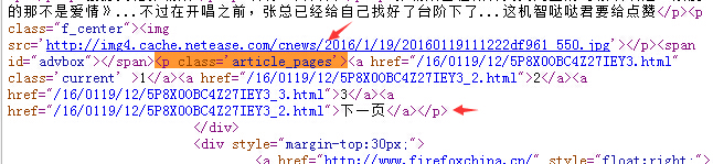 火车头采集内容页面分页的采集区域